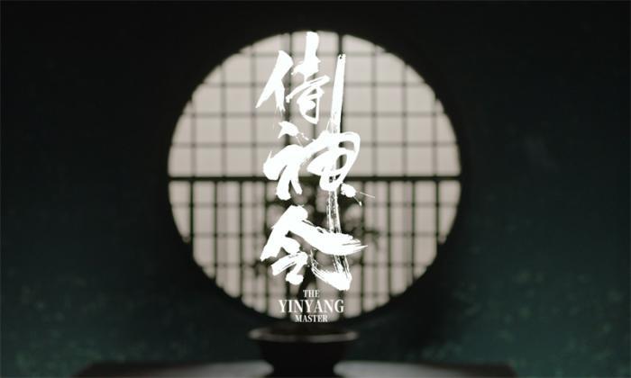 《阴阳师》影版《侍神令》定档 陈坤、周迅出演_娱乐频道_硬汉资源网