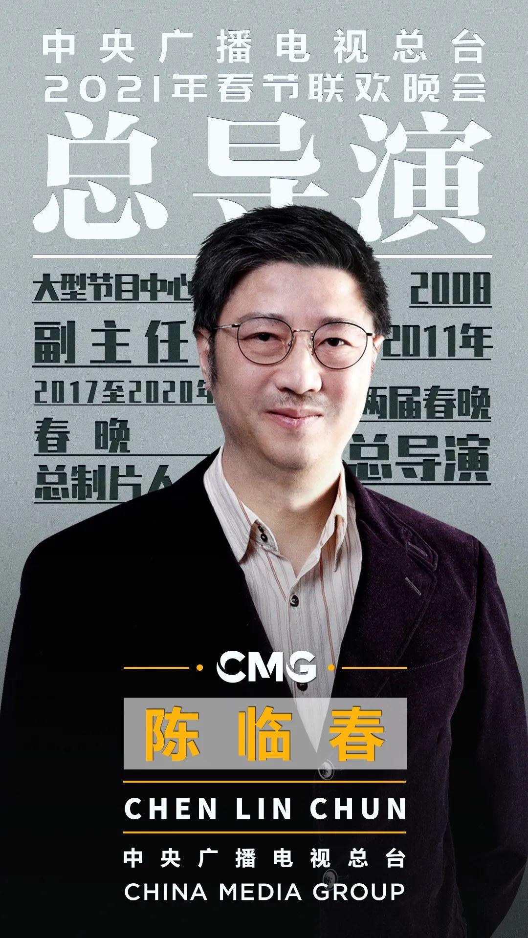 官宣!中央广播电视总台《2021年春节联欢晚会》总导演组公布_娱乐频道_硬汉资源网