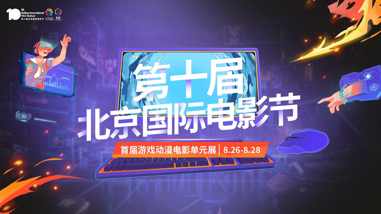  陈赫鹿晗联合助力 北影节首届游戏动漫电影单元展圆满闭幕