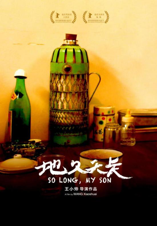 亚洲电影大奖公布入围名单《地久天长》获7项提名