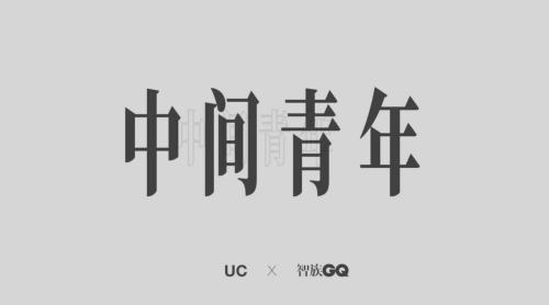 "UC联合GQ发布《中间青年》短片,秦昊为""中坚青年""发声"