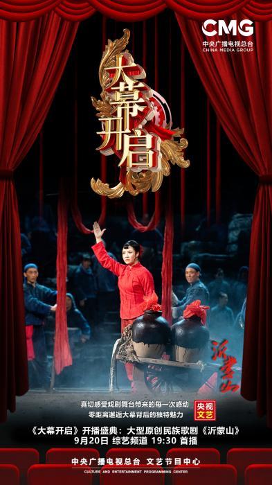 赢咖3注册登录:央视《大幕开启》将开播 倪萍解读歌剧《沂蒙山