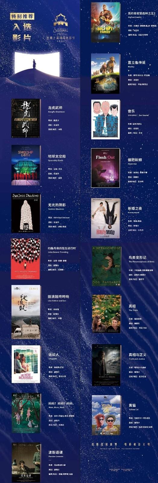 丝绸之路国际电影节公布17部特别推荐影片