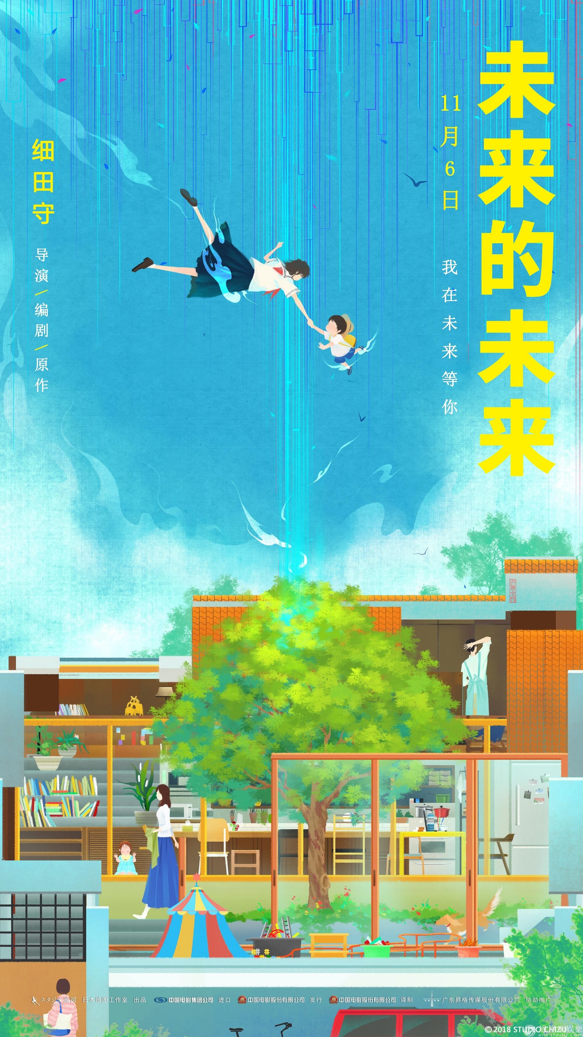 《未来的未来》发中国版海报 匠心细节打造年度最暖