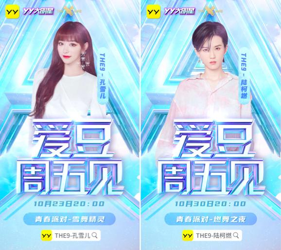 """YY推出全新明星直播综艺《难忘的声音》 """"神曲天后""""王蓉首发"""