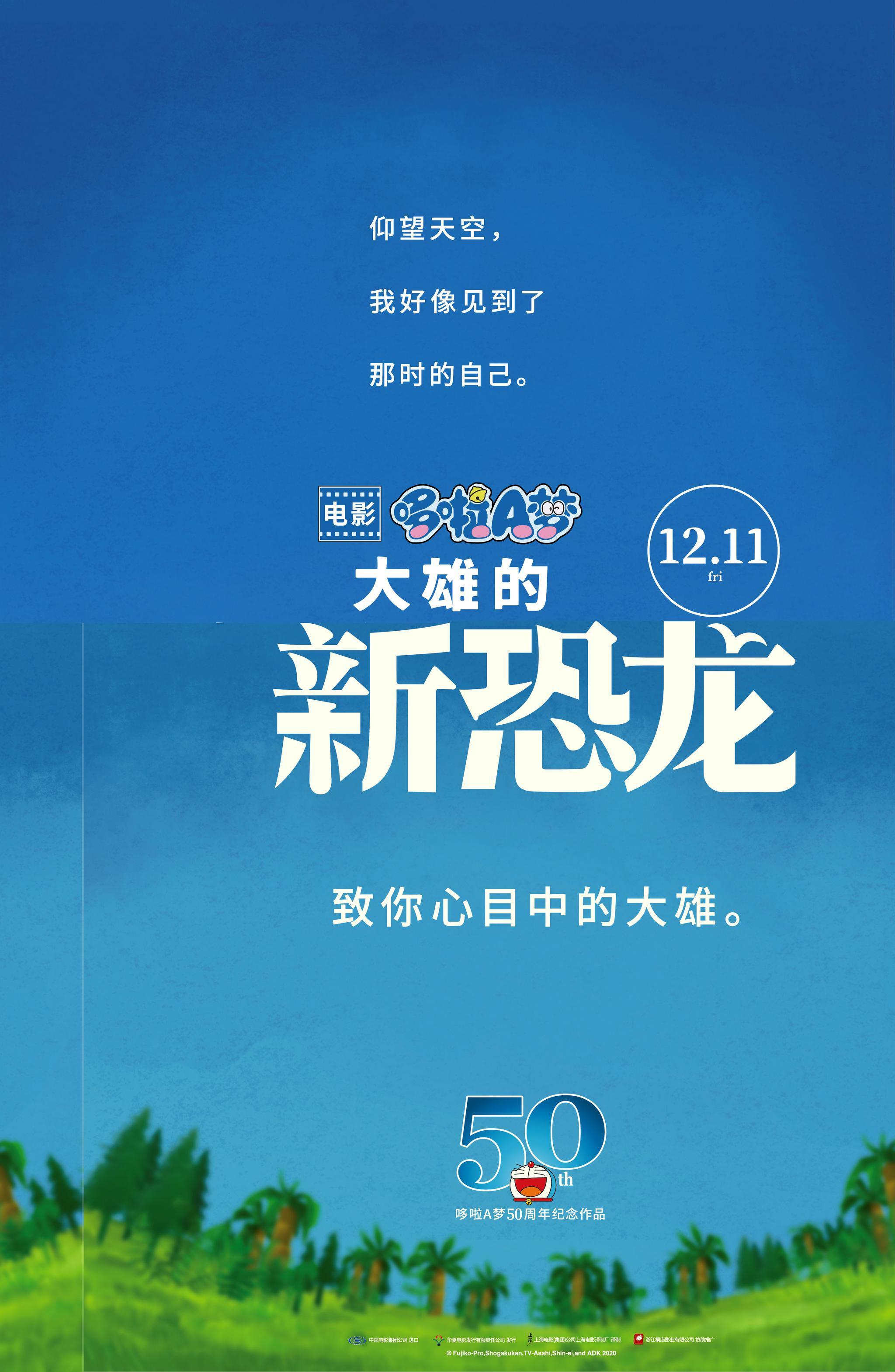 """《哆啦A梦》最新剧场版12.11上映 曝""""不断成长""""版海报"""
