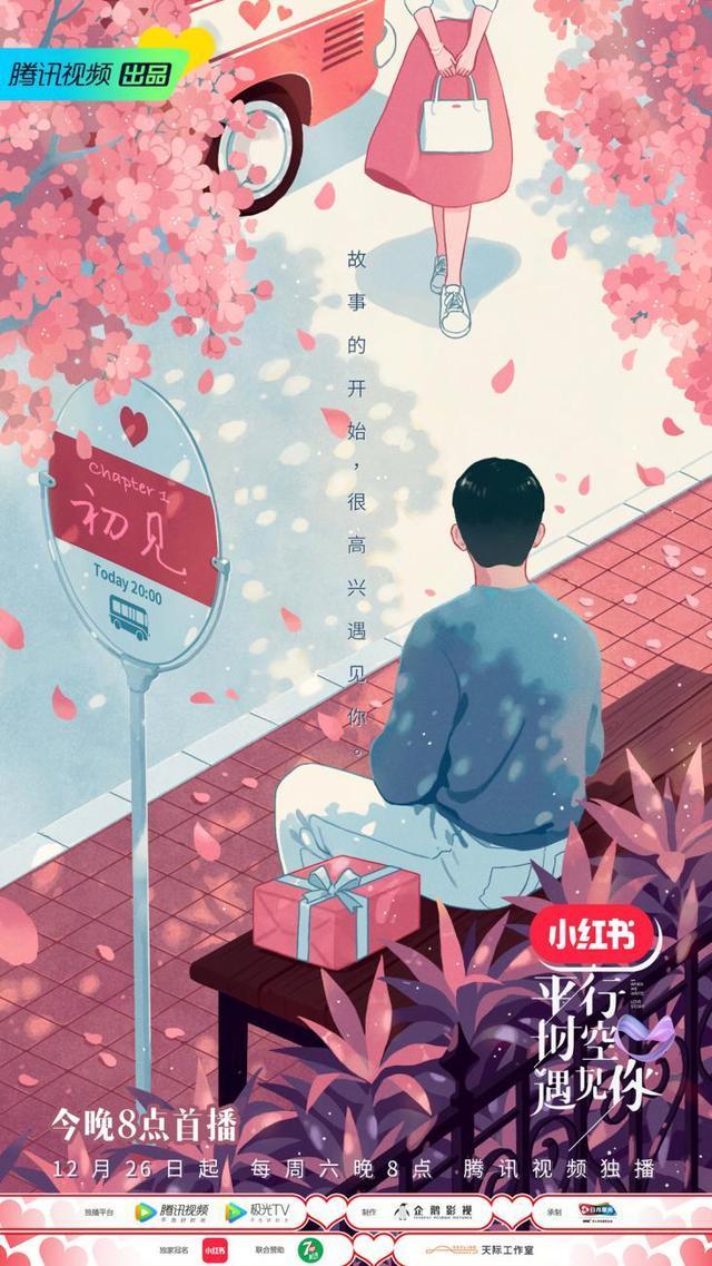 《平行时空遇见你》秦岚刘以豪组创作搭档撒糖