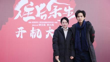 鐘漢良李小冉再度合作 新劇《往后余生》開機