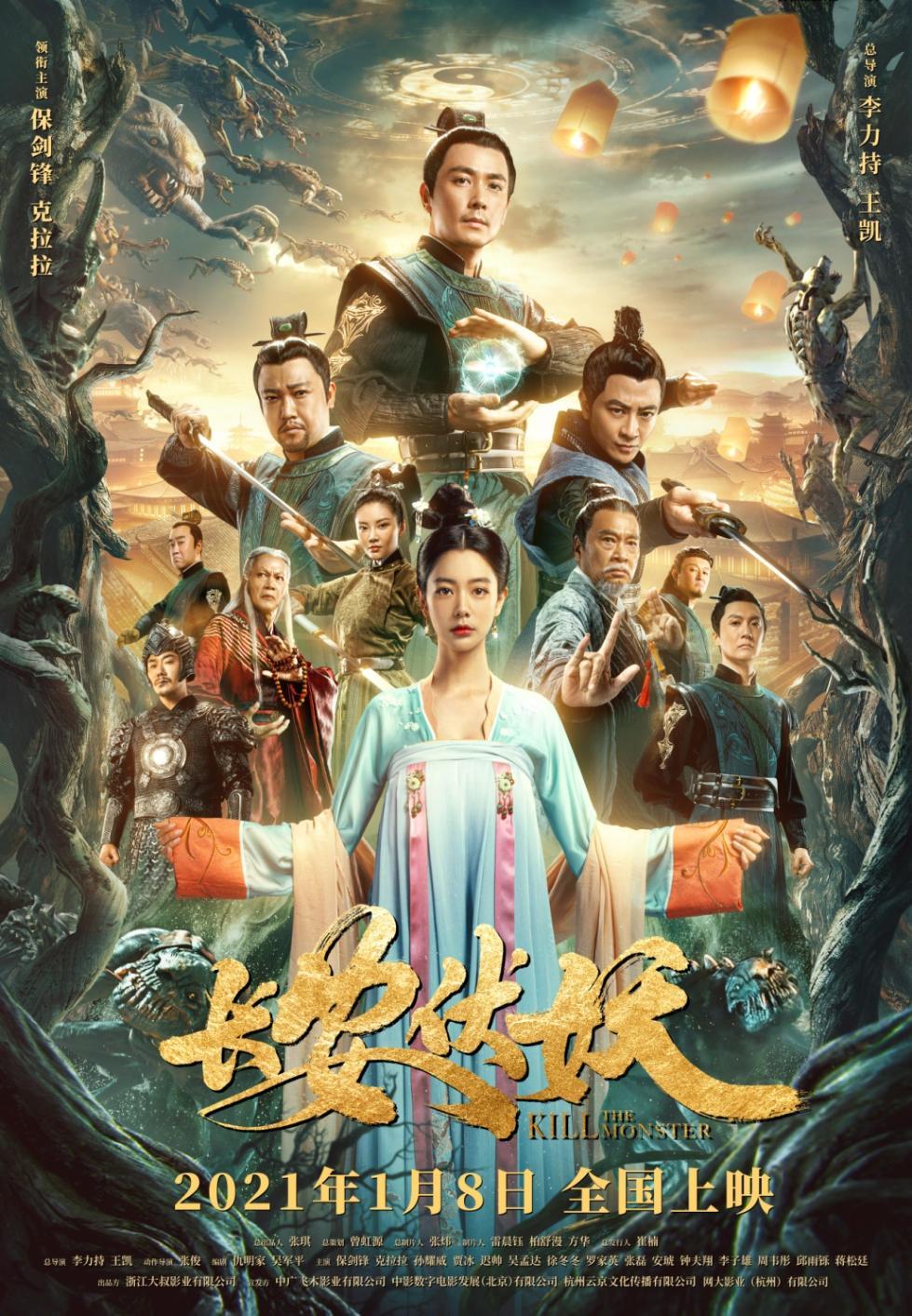《长安伏妖》1月8日全国上映 五大看点揭秘东方玄幻巨制