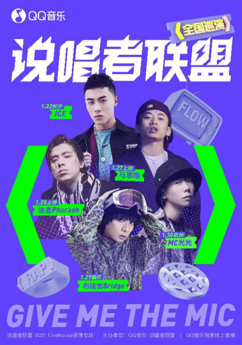 "QQ音乐面向说唱全行业发布""说唱者联盟""计划,为Rapper提供更大舞台"