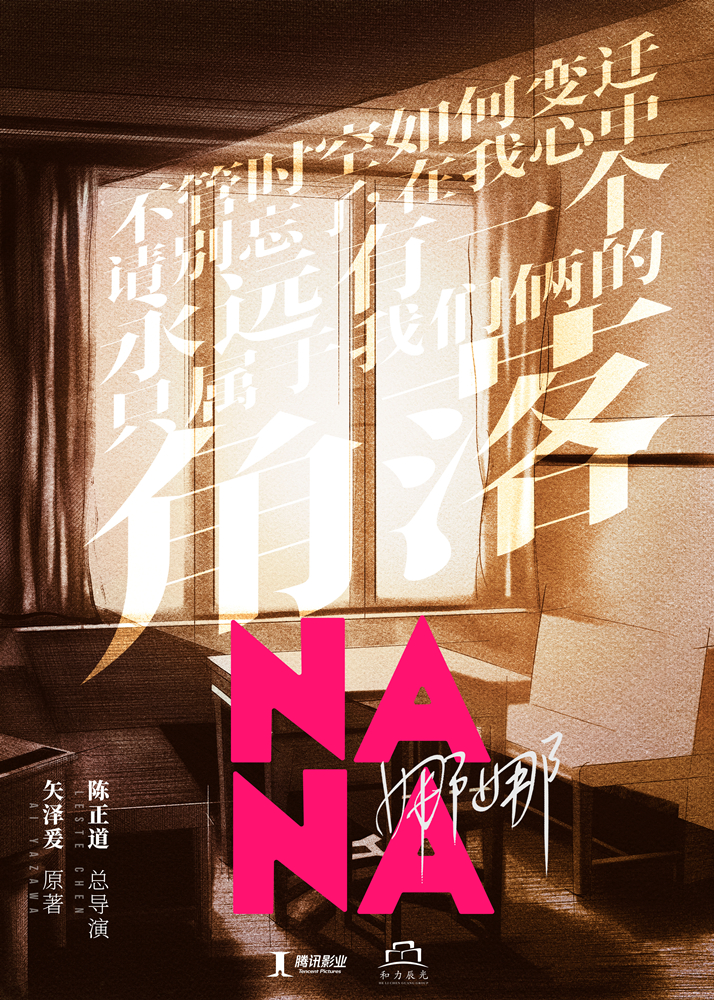 中国版《娜娜》官宣 陈正道执导引期待