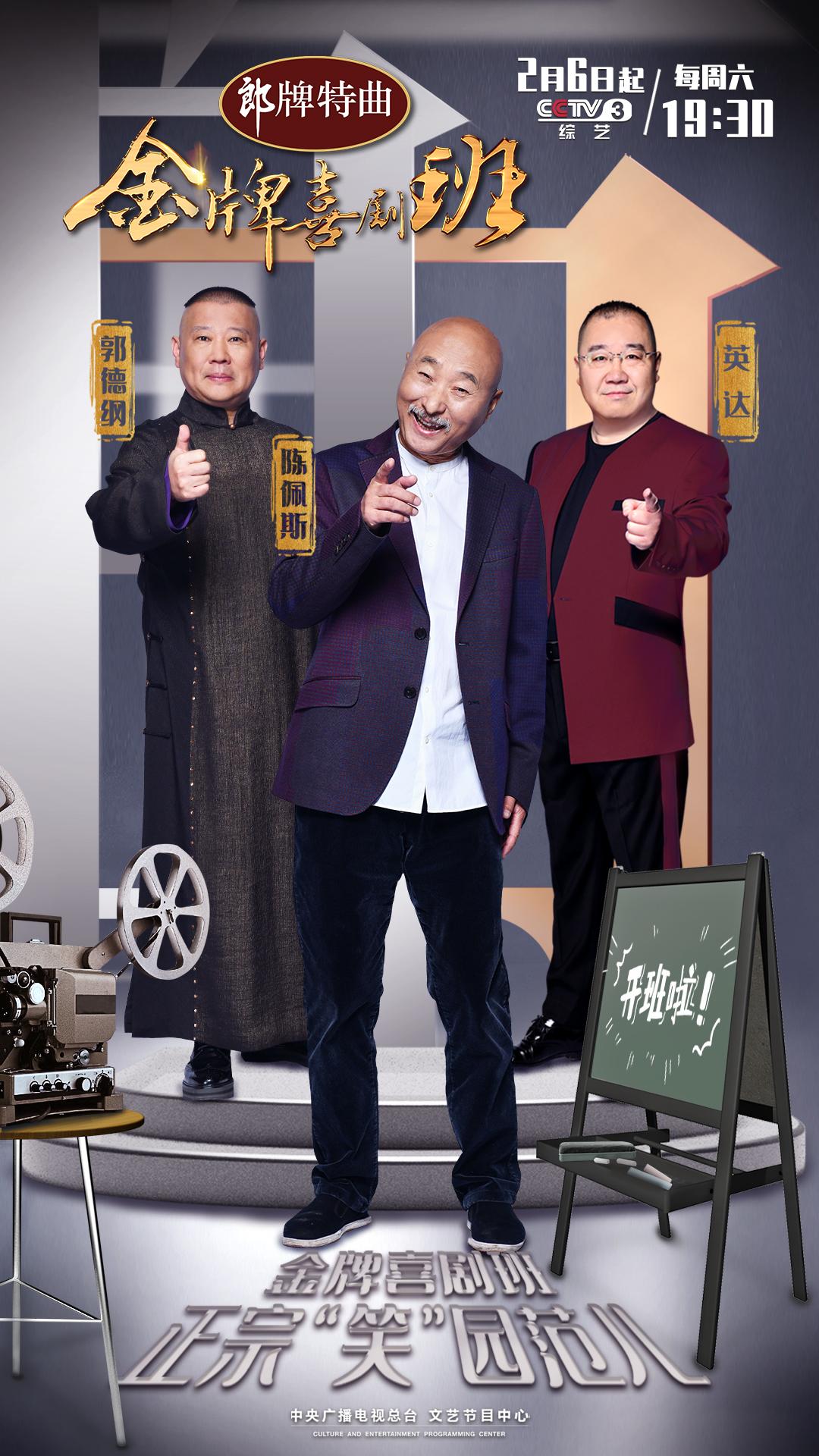 摩登6娱乐《金牌喜剧班》开播 开启国内首档喜剧传承类综艺(图1)