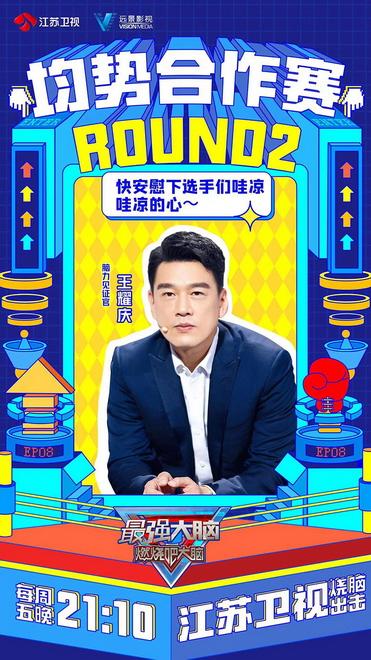 《最强大脑8》王耀庆一秒入戏现场飙演技