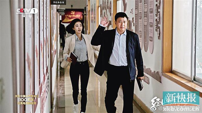 《经山历海》央视开播 王丽坤张国强演绎新时代基层干部