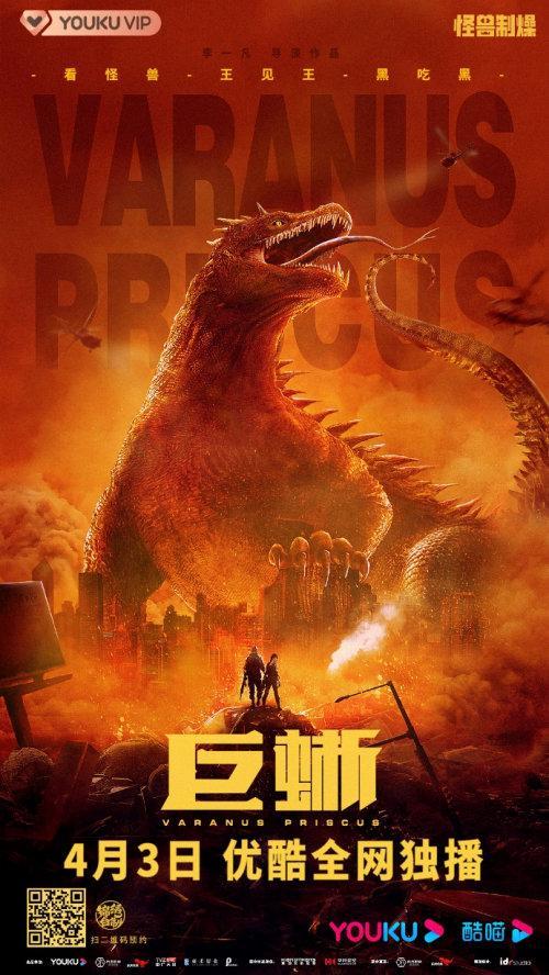 电影《巨蜥》定档4月3日 王者降临巨兽争霸