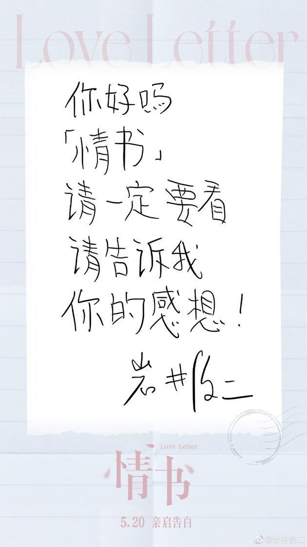 岩井俊二宣布《情书》要在中国公映