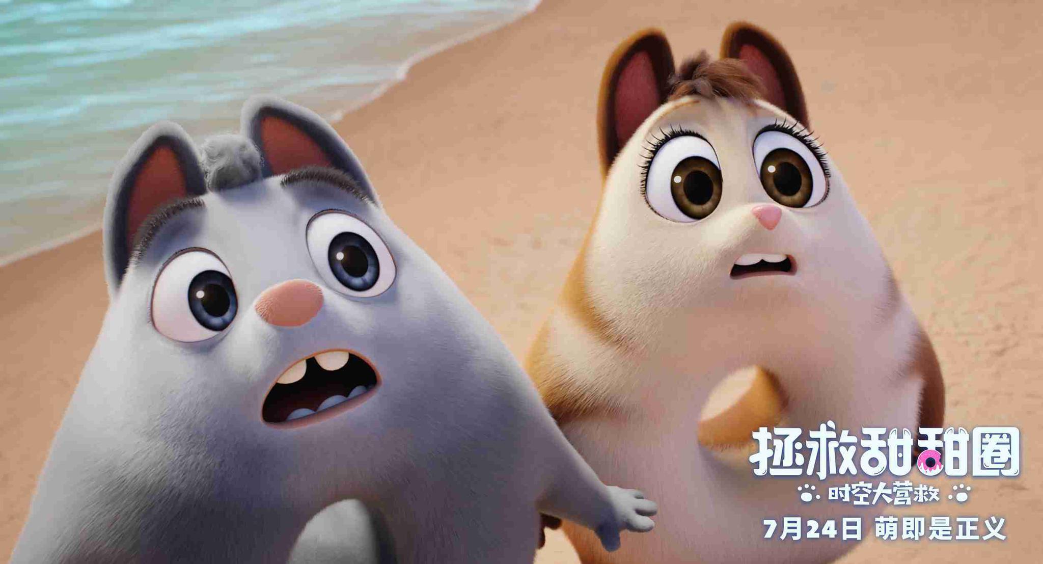 动画电影《拯救甜甜圈》定档7月24日上映