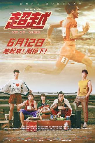 端午三天总票房约4.5亿元 郑恺主演体育题材电影表现出色
