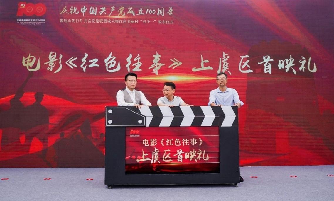 �影《�t色往事》在浙江上虞首映