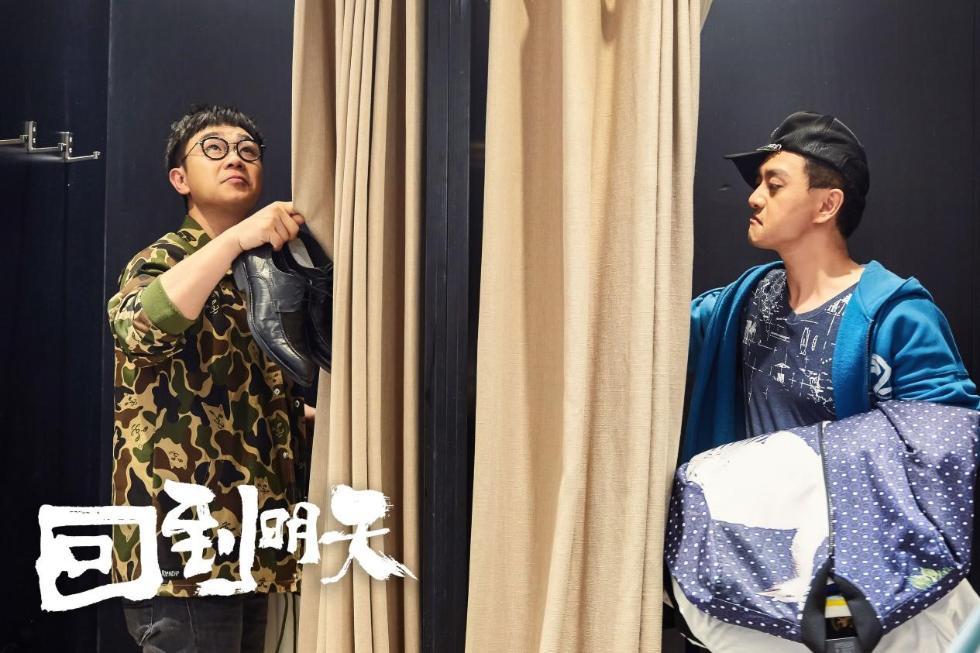 电影《回到明天》首曝海报 (2).jpg