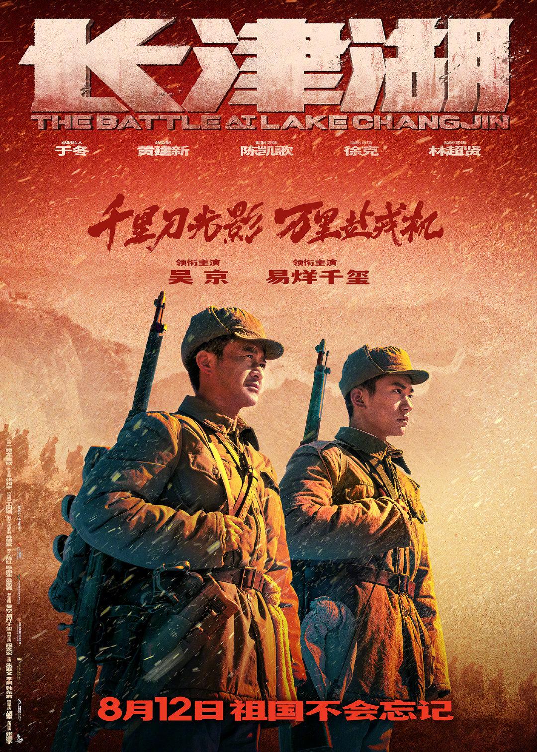 《长津湖》海报