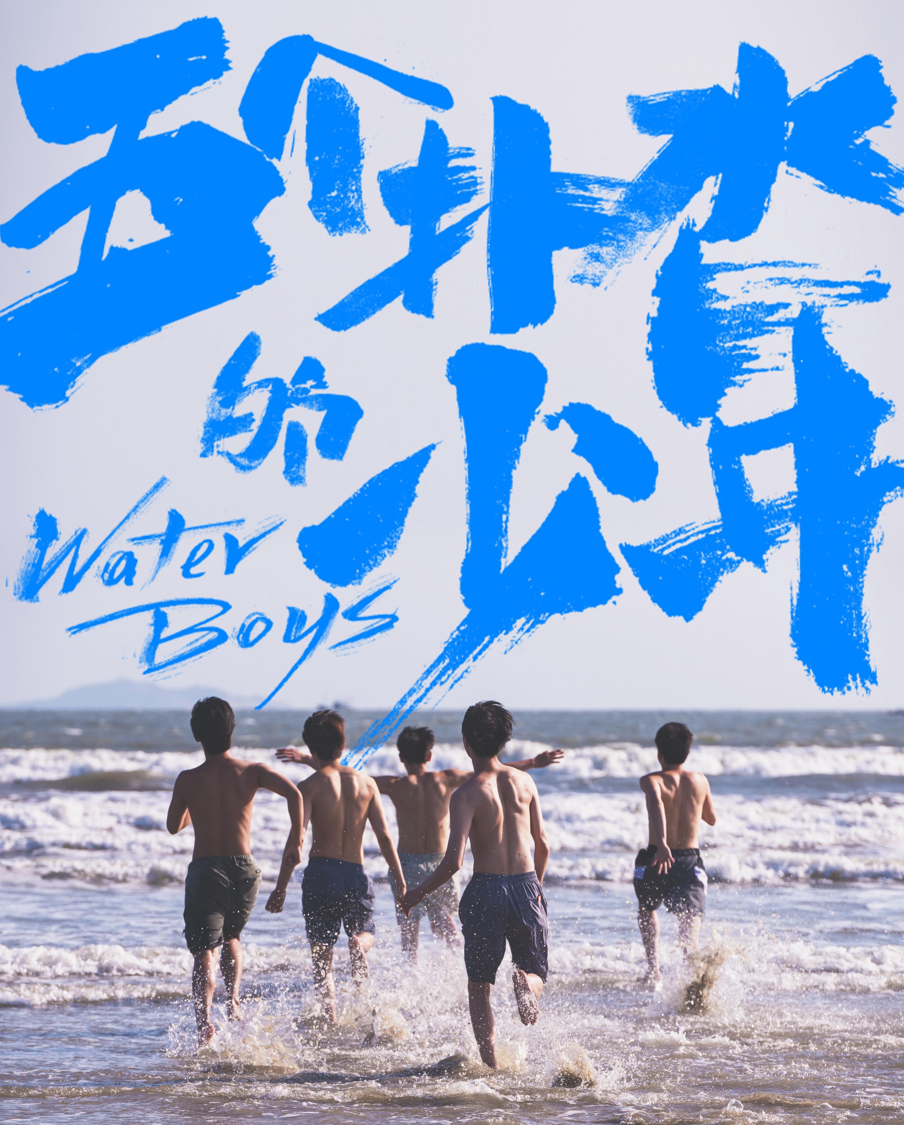 《五个扑水的少年》海报