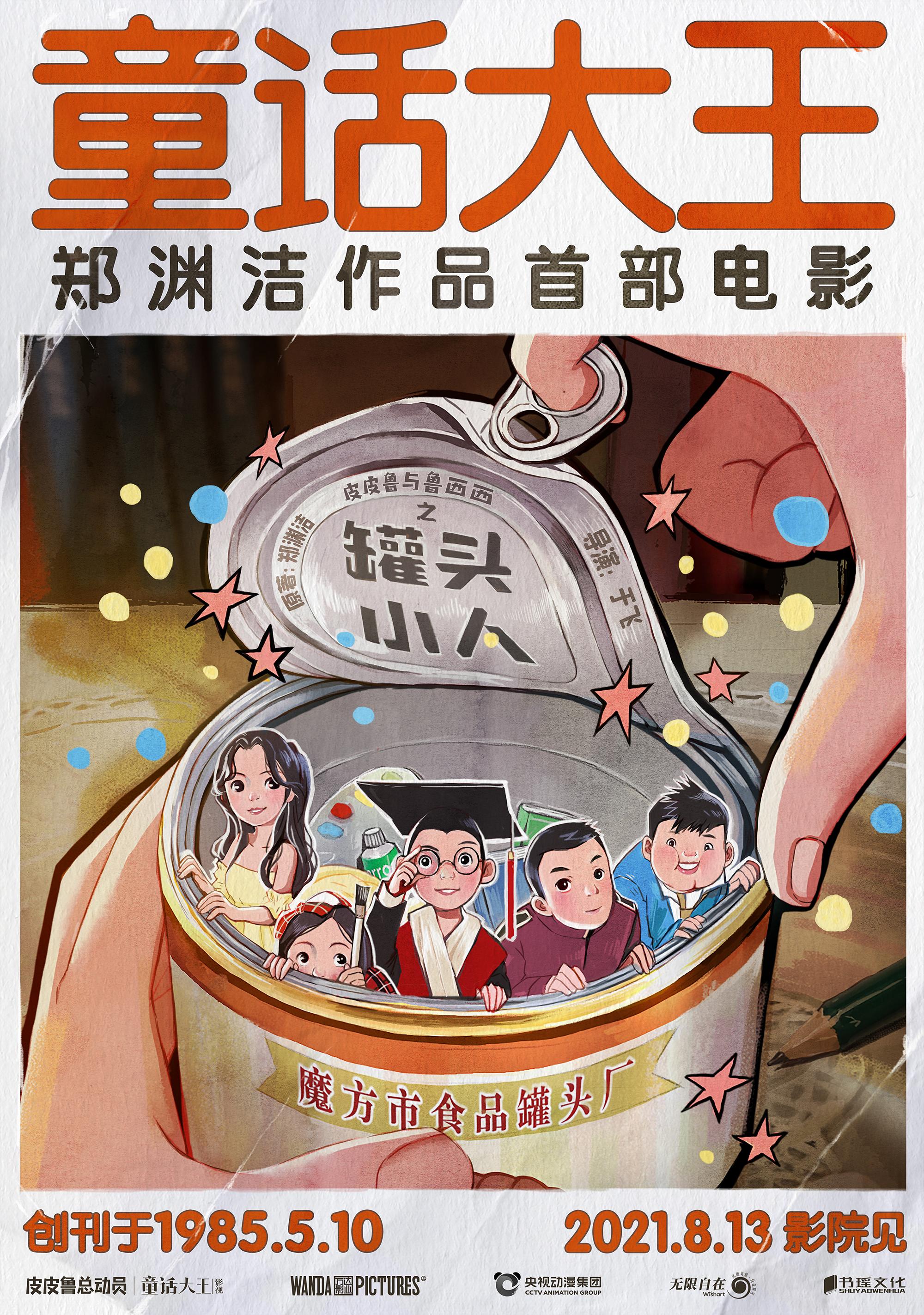 《皮皮鲁与鲁西西之罐头小人》海报