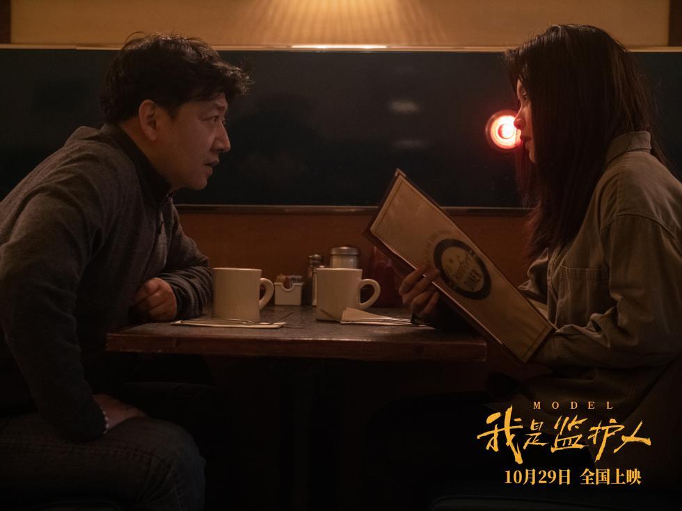 """《我是监护人》改档10月29日 尚语贤王砚辉父女""""亲情失位"""""""