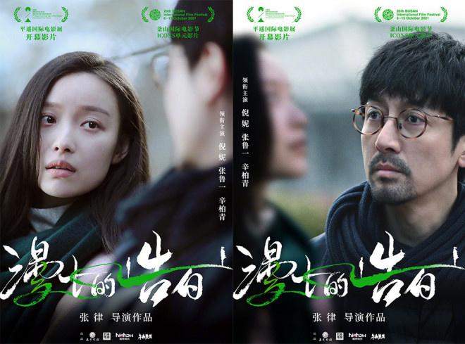 倪妮主演《漫长的告白》发布预告 10.12平遥首映
