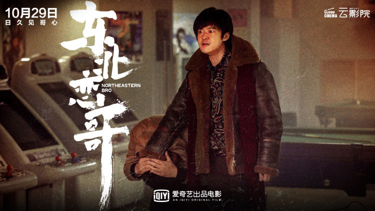 《东北恋哥》定档10月29日 包贝尔乔杉携手演绎