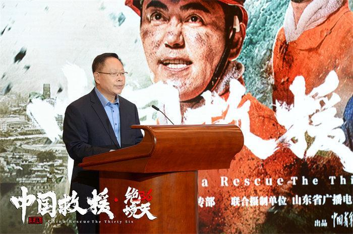 《中国救援·绝境36天》北京首映 牟凤彬巩汉林真情再现36天生死救援