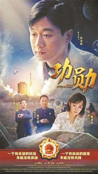 """《功勋》孙家栋的天路 同乡佟大为的""""情缘"""""""