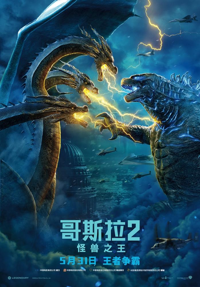 科幻电影巨作《哥斯拉2:怪兽之王》终定档5月31日!