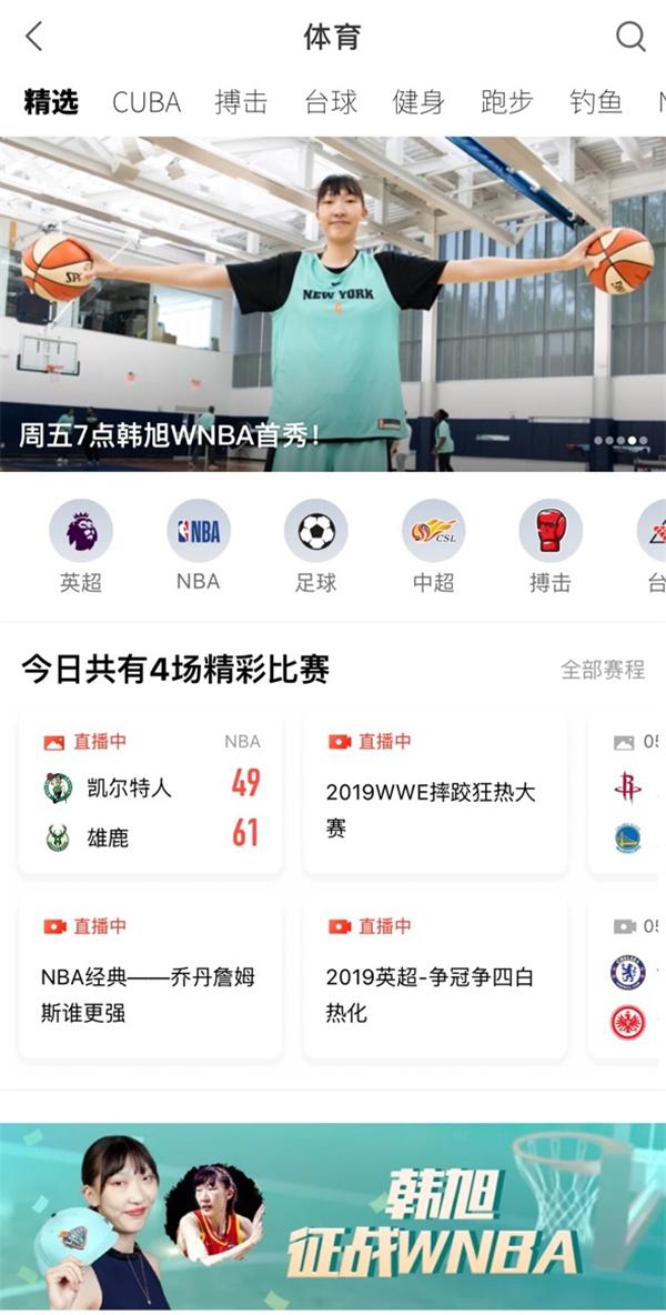 韩旭WNBA首秀对阵中国女篮 中国篮球新力量