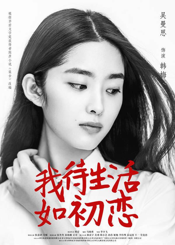 《我待生活如初恋》曝海报 吴曼思百变诠释温柔坚韧少女