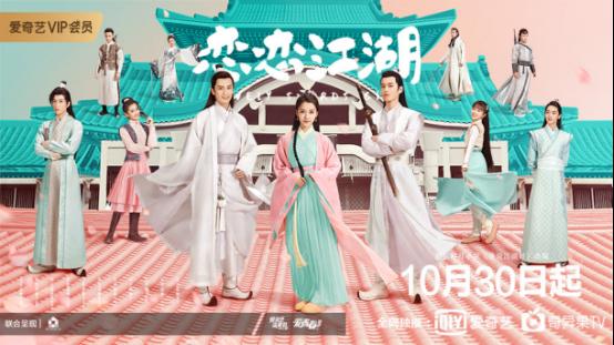 《恋恋江湖》定档10.30 不一样的逗趣江湖高甜预定
