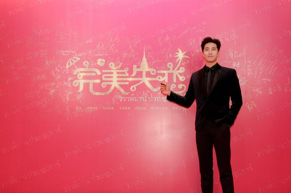 徐志賢出席《完美失戀》發布會 帥氣亮相展現人氣