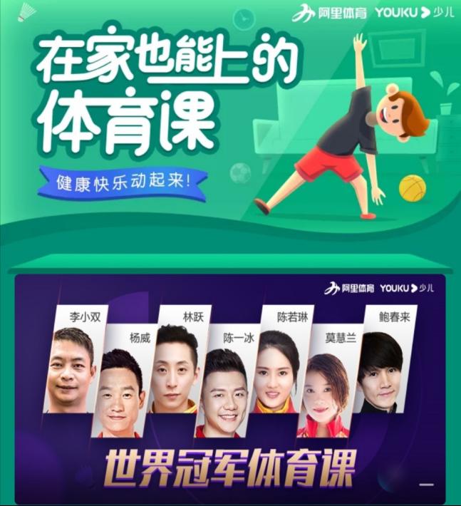 """阿里文娱推出""""新三好学生""""抗疫 直播健身催生体育新业态"""